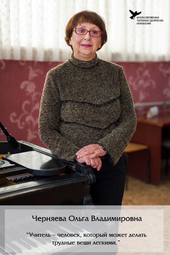 Черняева Ольга Владимировна copy