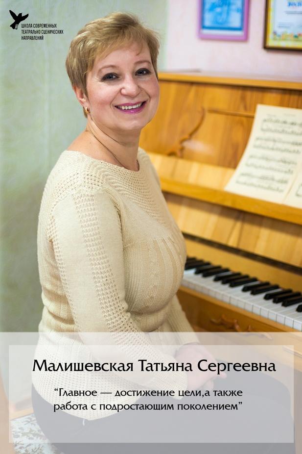 малишевская