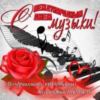 дЕНЬ МУЗЫКИ-2