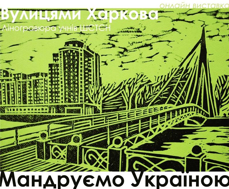 Онлайн-виставка, Харківський художній музей, ліногравюра, ШСТСН, учні художнього та мультиплікаційного відділень