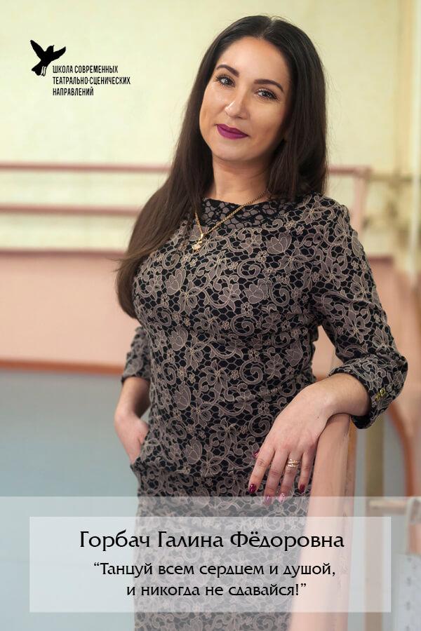 horbach-halyna