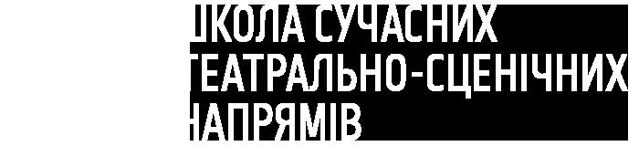 Логотип ШСТСН
