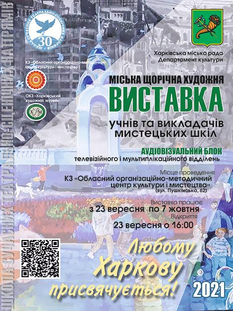 Lyubomu-Harkovu-prisvyachuyetsya-2021